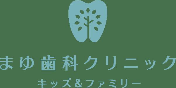 まゆ歯科クリニック キッズ&ファミリー